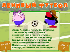 Kikoriki Football