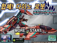 Dino Robot Quetzalcoatlus